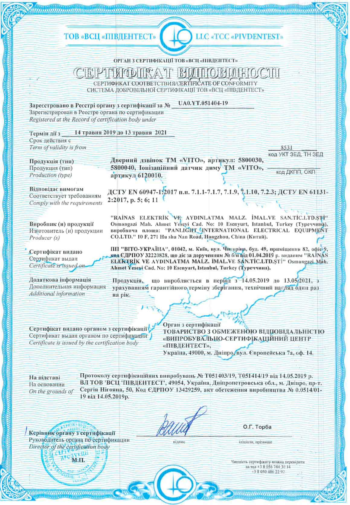 Сертификаты на продукцию магазина
